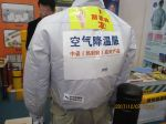 Air Cooling Suit